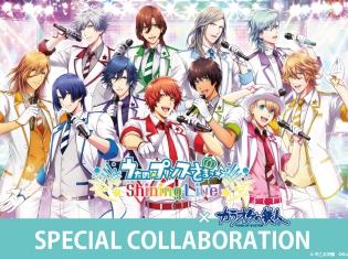 『うたの☆プリンスさまっ♪ Shining Live』×「カラオケの鉄人」コラボキャンペーンが8月1日(水)より開催!