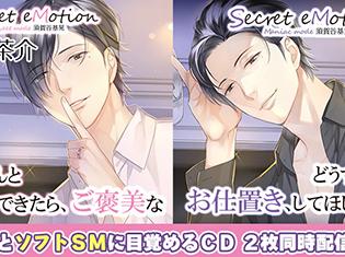 シチュエーションCD『Secret eMotion 須賀谷基晃』(出演声優:茶介)が「ポケットドラマCD」にて2作同時配信開始!