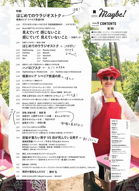 『キャロル&チューズデイ』島袋美由利さん・市ノ瀬加那さん・上坂すみれさんら登壇の放送直前トークイベントがアニメジャパンで開催! 先行上映会&トークショーも開催決定-3