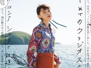 声優・上坂すみれさんが「ロシア」と「中野ブロードウェイ」に共通する魅力を語ったインタビューが雑誌「Maybe!」vol.5に掲載