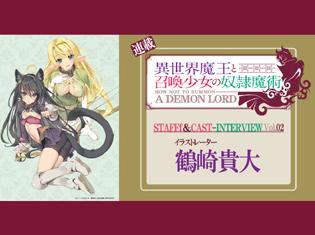 『異世界魔王と召喚少女の奴隷魔術』鶴崎貴大さんが語るキャラクターへのこだわり【連載】