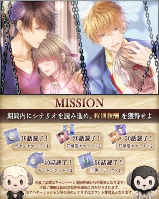 恋愛ゲーム『ラブエス』シナリオ応援キャンペーン開催!