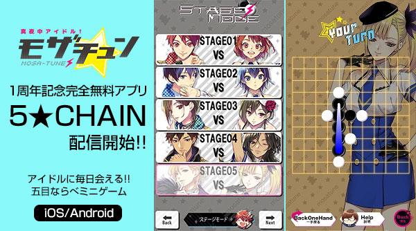 『真夜中アイドル!モザチュン』完全無料のミニゲームアプリが配信開始!
