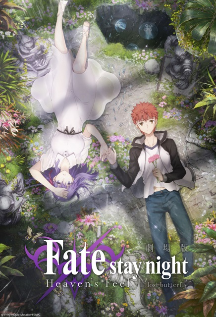 劇場版『Fate stay night[HF]』2章の第1弾前売券が8/4より発売!