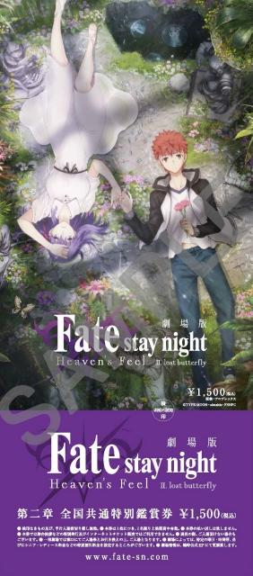 Fate/stay night[Heaven's Feel]-3