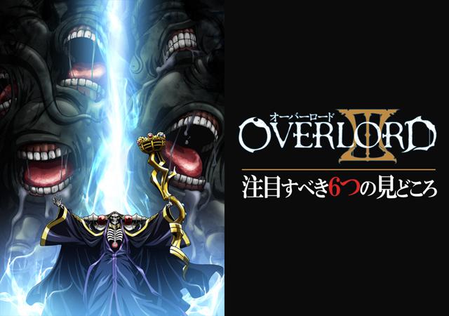 『オーバーロードⅢ』注目すべき6つの見どころ|王道の真逆を征く至高のダークファンタジー!