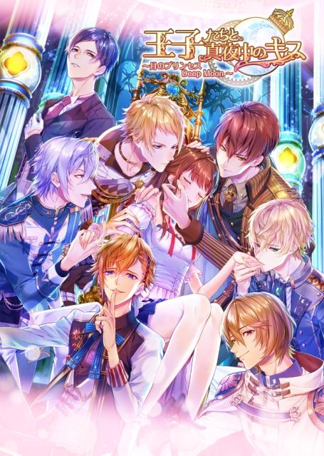 新作恋愛ゲームアプリ『ツキプリ』公式サイト&事前登録開始!