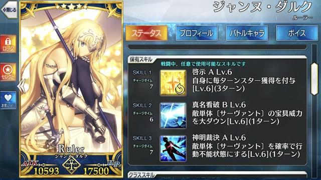 『Fate/Grand Order』新サーヴァント「★5(SSR)李書文(アサシン)」が登場! 「雀のお宿の活動日誌ピックアップ 2 召喚(日替り)」開催-4