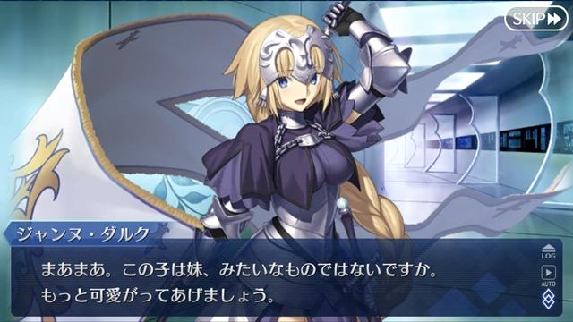 『Fate/Grand Order』新サーヴァント「★5(SSR)李書文(アサシン)」が登場! 「雀のお宿の活動日誌ピックアップ 2 召喚(日替り)」開催-24