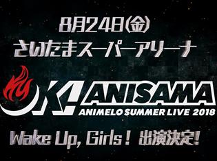 アニサマ2018:Wake Up, Girls!が出演決定|ファイナルツアー初日公演にて発表