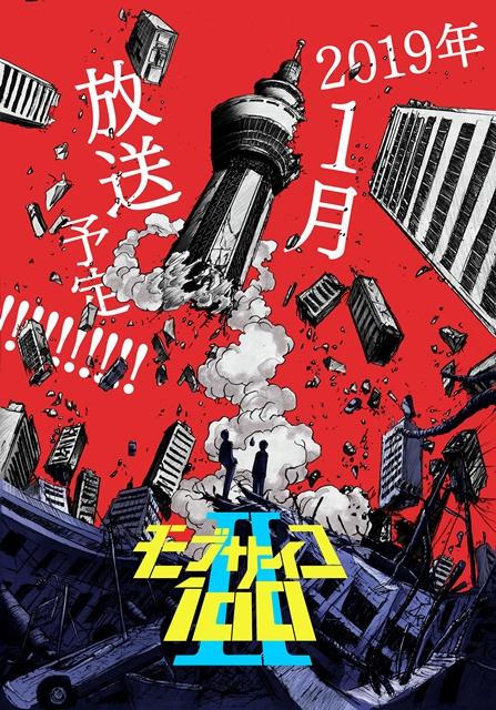 『モブサイコ100 II』ティザービジュアル解禁!2019年1月放送予定