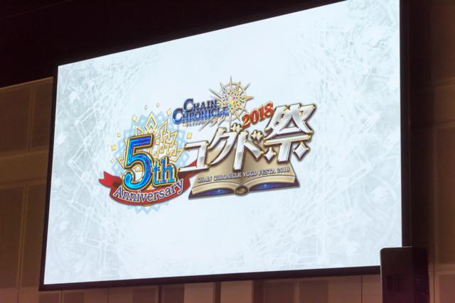 『チェンクロ3』5周年! 「ユグド祭2018」東京会場フォトレポ
