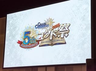 『チェインクロニクル3(チェンクロ3)』5周年のお祭り「ユグド祭2018」より、東京会場のフォトレポートをお届け!