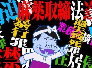 『深夜!天才バカボン』第2話あらすじ&場面カットが到着! 第2話にて「総集編」!? 「本官の合コン」との2本立て!