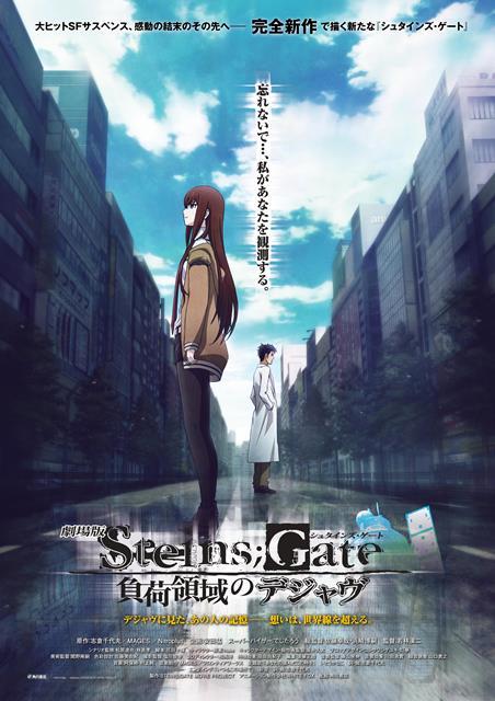 TVアニメ『シュタインズ・ゲート ゼロ』第2クールキービジュアル公開!劇場版のリバイバル上映決定&後期EDジャケットなどが解禁