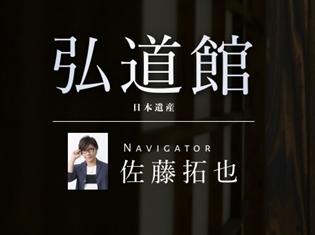 声優・佐藤拓也さん、水戸の日本遺産「弘道館」音声ガイドでナビゲーターを担当! 音声ガイドはお持ち帰りが可能に