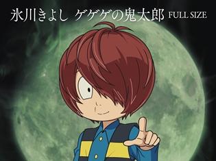 氷川きよしさんの歌うアニメ第6期オープニング主題歌「ゲゲゲの鬼太郎」のフルサイズが7月24日(火)より配信開始!