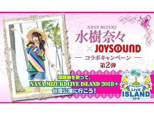 水樹奈々さん×JOYSOUNDコラボキャンペーン第2弾が開催! 抽選で7名様を「NANA MIZUKI LIVE ISLAND 2018+」台湾公演にご招待