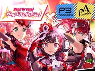 『バンドリ! ガールズバンドパーティ!』『ペルソナ』シリーズコラボ企画7月20日スタート! カバー楽曲は「キミの記憶」ほか3曲!