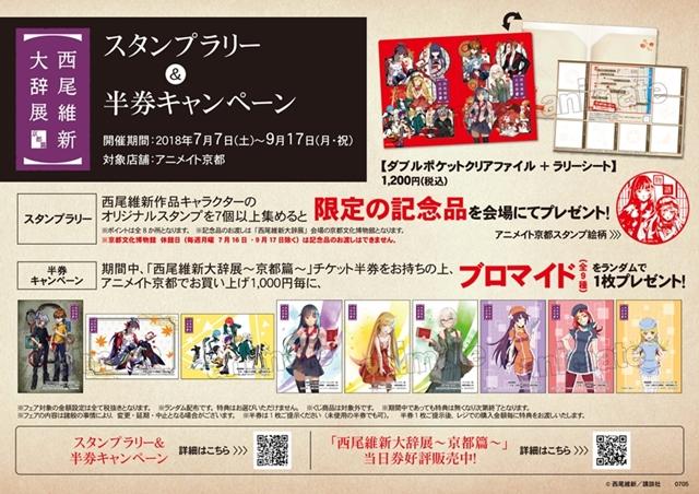 「西尾維新大辞展~京都篇~」アニメイトコラボキャンペーン開催中!