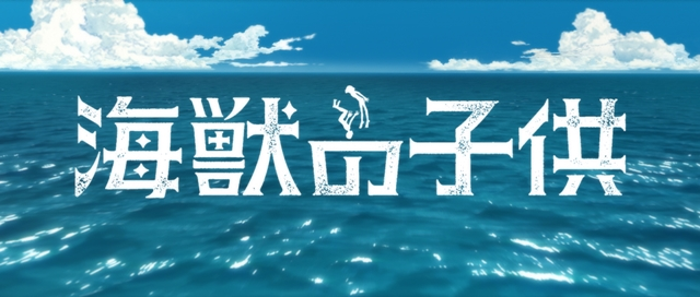 STUDIO4℃が、奇才・五十嵐大介の『海獣の子供』を初アニメ映画化