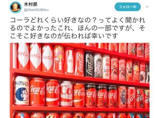 """声優・木村昴さんの""""コーラ愛""""がまじで半端ない! ここまでのコーラ好きは声優NO.1かも!?"""