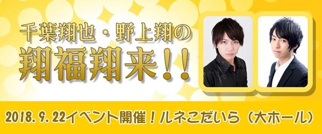 『千葉翔也・野上翔の翔福翔来!!』番組初イベントが9月22日開催!