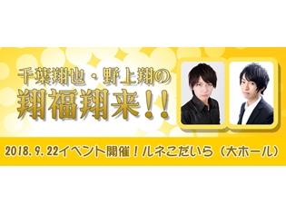 ラジオ『千葉翔也・野上翔の翔福翔来!!』番組初のイベントが2018年9月22日開催!