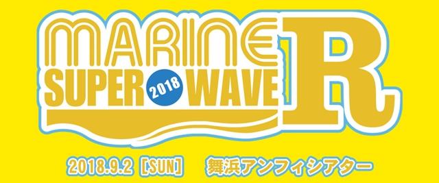 「MARINE SUPER WAVE R 2018」チケット先行は7月22日まで