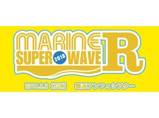 日野聡さん、立花慎之介さん、間島淳司さんら人気男性声優7名出演!「MARINE SUPER WAVE R 2018」チケット先行抽選受付は7月22日まで!