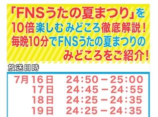 Aqours・Roselia・LiSAさんらが出演、7/19放送の「FNSうたの夏まつり」を10倍楽しむ見どころ徹底解説! はアニソン特集!