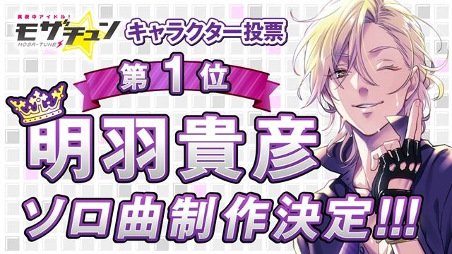 『真夜中アイドル モザチュン』キャラクター投票1位は明羽貴彦