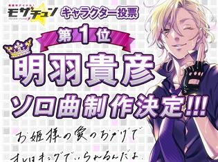 『真夜中アイドル モザチュン』ソロ曲争奪★キャラクター投票結果発表! 1位は明羽貴彦!!