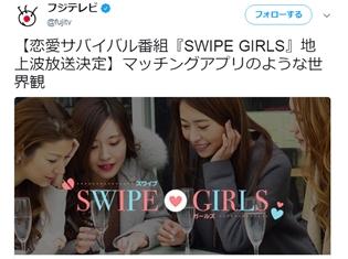 神谷浩史さんがナレーションを務める、恋愛サバイバル番組『SWIPE GIRLS』#2が、フジテレビで7/18放送開始