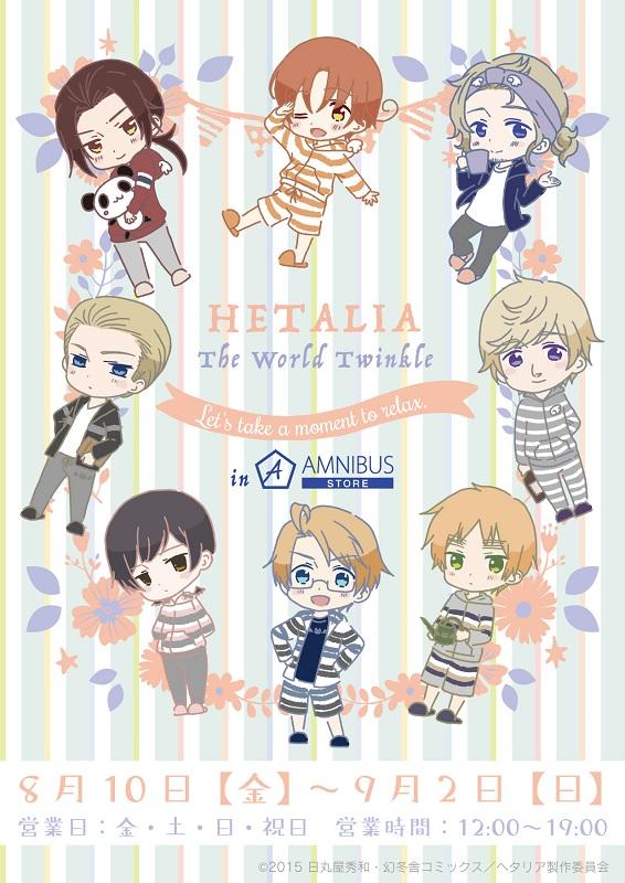 「ヘタリア The World Twinkle リラックスタイム in AMNIBUS STORE」8月10日より開催!