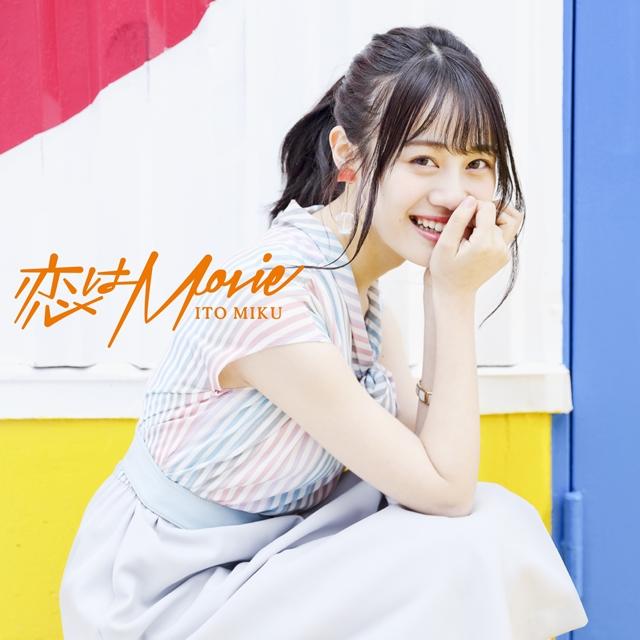 【マキシシングル】伊藤美来/恋はMovie DVD付き限定盤B