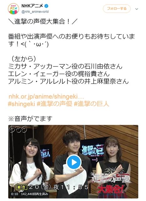 『進撃の声優大集合!』が7月22日NHK総合にて放送開始
