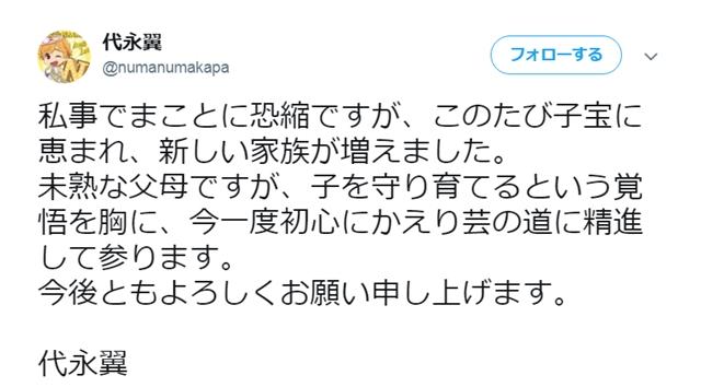 声優・代永翼さん&西墻由香さん夫妻に第一子誕生!