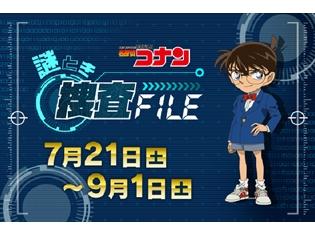 『名探偵コナン』リアル脱出ゲーム「公安最終試験(プロジェクト・ゼロ)からの脱出」とリンクした企画「謎とき捜査FILE」が7月21日の放送から5週連続で実施!