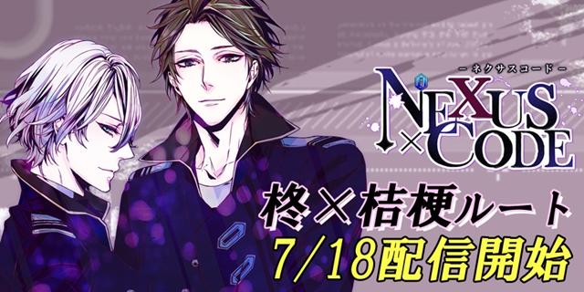 """『ネクサスコード』""""柊×桔梗ルート""""配信開始!"""