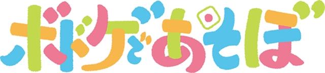 木村良平さん、小野友樹さん、花江夏樹さんがゲスト!『ボドゲであそぼ』DVD発売記念イベント詳細判明!-7