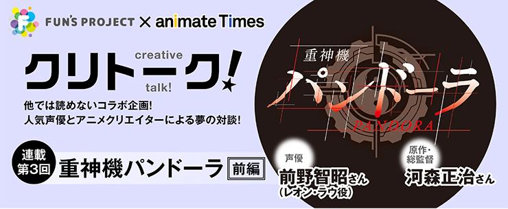 「FUN'S PROJECT」×アニメイトタイムズのコラボインタビュー企画第3回を公開中!