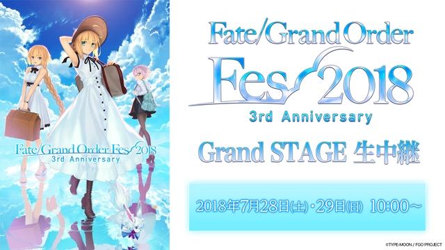 「FGO」配信開始3周年イベントがニコ生で生中継決定!