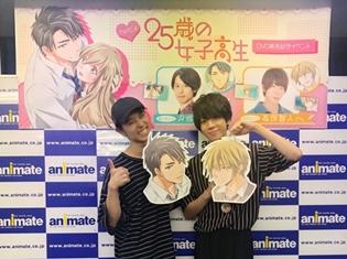 『25歳の女子高生』沢城千春さん・高塚智人さんがアフレコの思い出を語り、ファンから質問も答えちゃう! DVD発売イベントの公式レポート公開