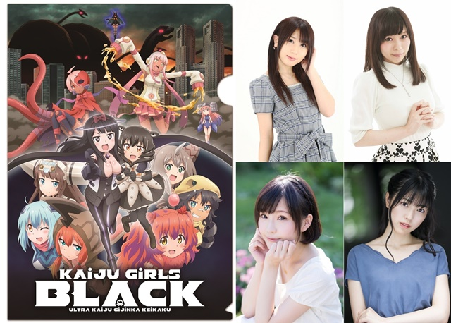『怪獣娘(黒)』期間限定劇場公開決定!声優陣&PVも発表