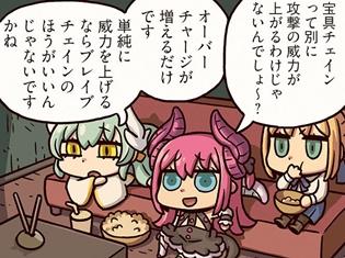 『ますますマンガで分かる!Fate/Grand Order』第51話が更新! 雑談の中で判明した、宝具チェインの秘密とは!?