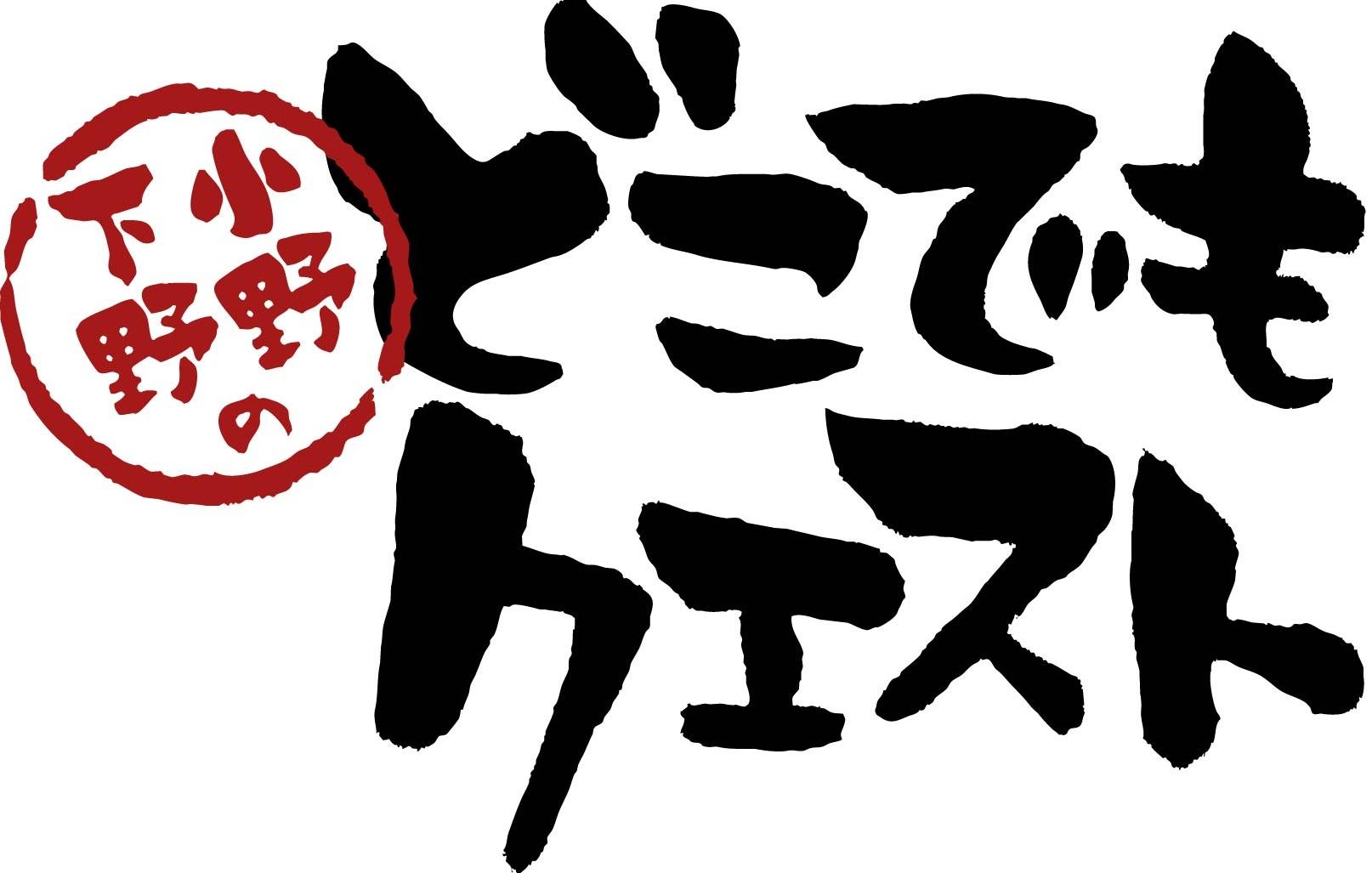 小野大輔さん&下野紘さんによる7月放送番組『小野下野のどこでもクエスト』が早くもDVD発売決定! 未公開映像が盛りだくさん!-2