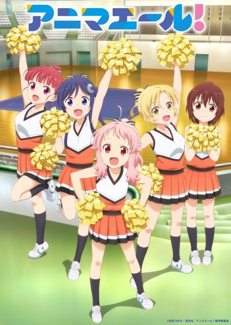 『アニマエール!』TVアニメが2018年10月放送開始!声優情報など解禁