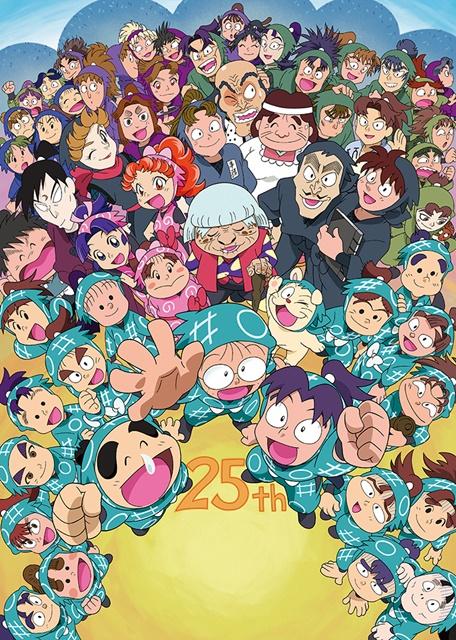 『忍たま乱太郎』第25シリーズがBD1枚に全話収録!
