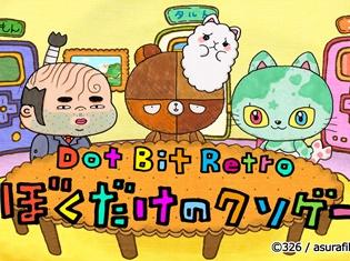 小清水亜美さん、村川梨衣さん、伊丸岡篤さんらが演じるアニメ『Dot Bit Retro - ぼくだけのクソゲー』が「アニメビーンズ」で先行配信開始!